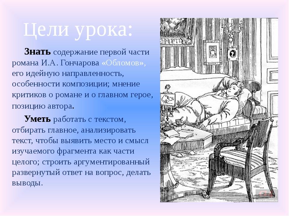 Цели урока: Знать содержание первой части романа И.А. Гончарова «Обломов», ег...