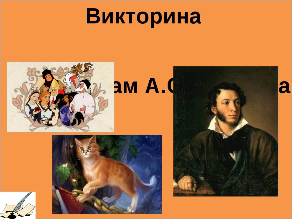 По сказкам А.С. Пушкина Викторина