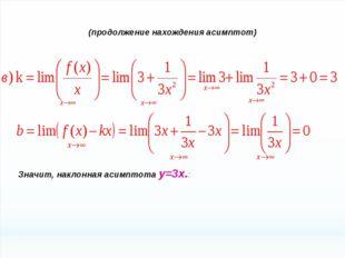 (продолжение нахождения асимптот) Значит, наклонная асимптота у=3х.: