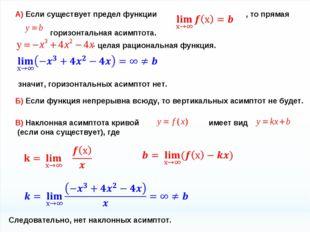 А) Если существует предел функции , то прямая горизонтальная асимптота. - цел