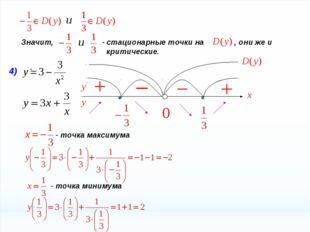 ' стационарные точки на , они же и критические. 4) Значит, - точка максимума