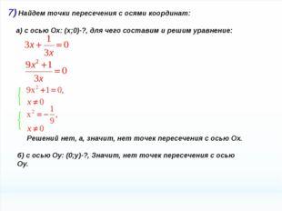 7) Найдем точки пересечения с осями координат: а) с осью Ох: (х;0)-?, для чег