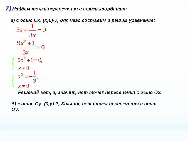 7) Найдем точки пересечения с осями координат: а) с осью Ох: (х;0)-?, для чег...