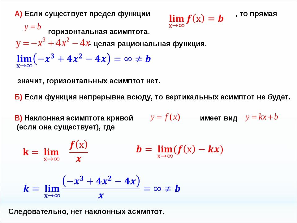 А) Если существует предел функции , то прямая горизонтальная асимптота. - цел...