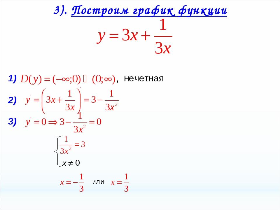 3). Построим график функции 1) 2) 3) или , нечетная