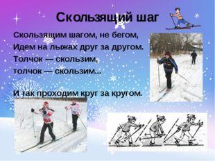 Скользящий шаг Скользящим шагом, не бегом, Идем на лыжах друг за другом. Толч