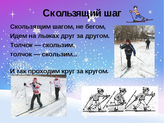 Скользящий шаг Скользящим шагом, не бегом, Идем на лыжах друг за другом. Толч...