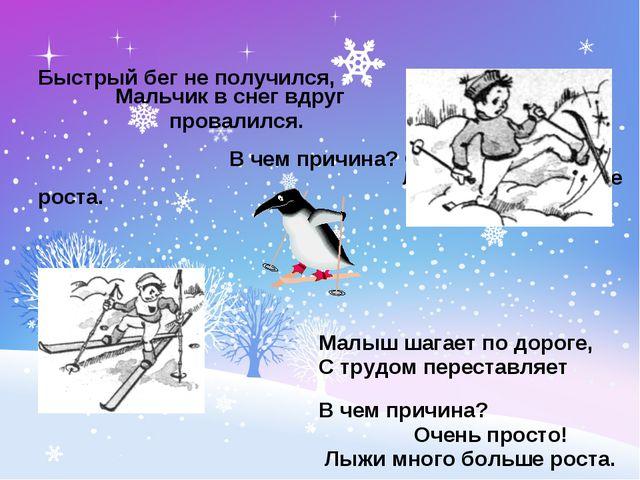Быстрый бег не получился, Мальчик в снег вдруг провалился. В чем причина? Оч...