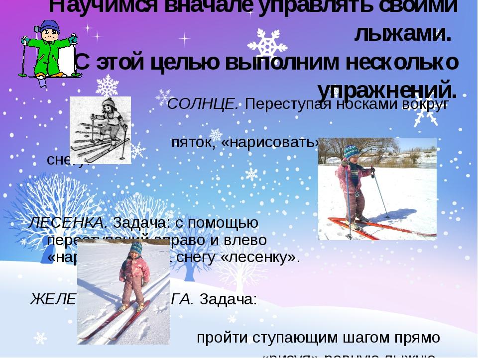 Научимся вначале управлять своими лыжами. С этой целью выполним несколько упр...