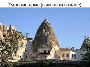 Туфовые дома (высечены в скале)