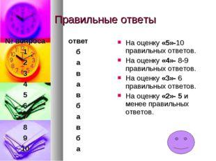 Правильные ответы На оценку «5»-10 правильных ответов. На оценку «4»- 8-9 пра