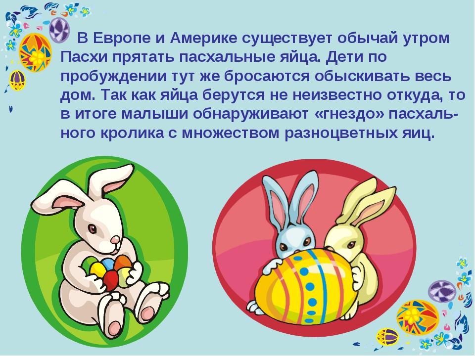 В Европе и Америке существует обычай утром Пасхи прятать пасхальные яйца. Де...