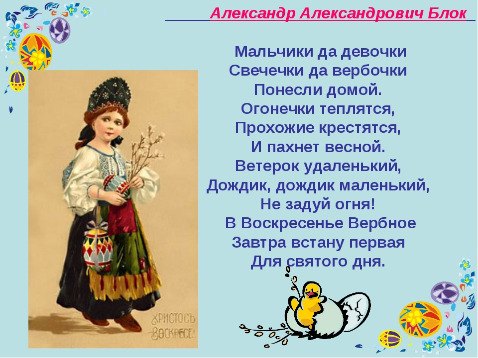 Александр Александрович Блок Мальчики да девочки Свечечки да вербочки Понесл...