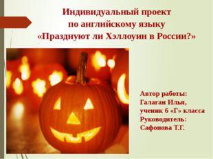 Индивидуальный проект по английскому языку «Празднуют ли Хэллоуин в России?»