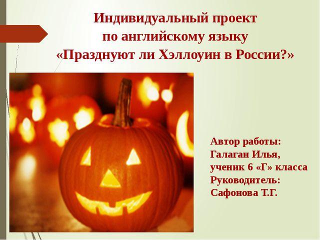 Индивидуальный проект по английскому языку «Празднуют ли Хэллоуин в России?»...
