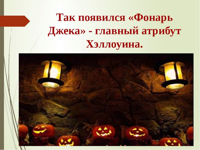 Так появился «Фонарь Джека» - главный атрибут Хэллоуина.