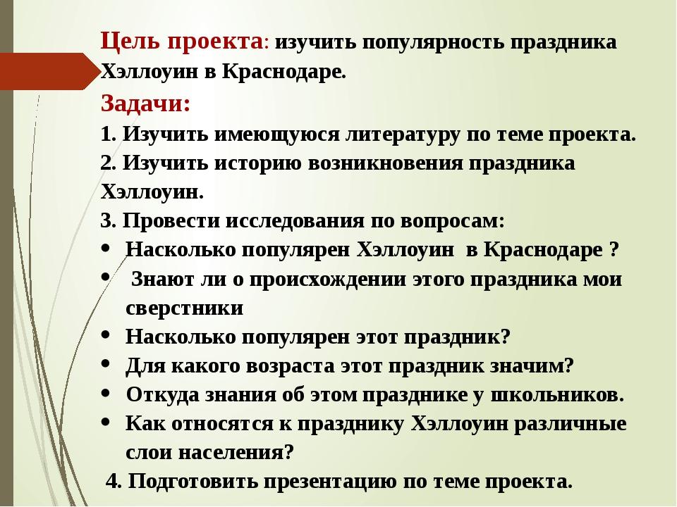 Цель проекта: изучить популярность праздника Хэллоуин в Краснодаре. Задачи: 1...