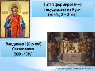 Крещение Владимира. ФрескаВ. М. Васнецова. II этап формирования государства