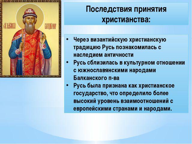 Последствия принятия христианства: Через византийскую христианскую традицию Р...