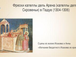 Фрески капеллы дель Арена (капеллы дельи Скровеньи) в Падуе (1304-1306) Сцены