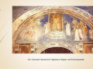 Бог посылает Архангела Гавриила к Марии, или Благовещение