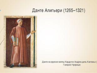 Данте Алигьери (1265–1321) Данте на фреске виллы Кардуччо Андреа дель Кастань