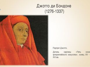 Джотто ди Бондоне (1276-1337) Портрет Джотто. Деталь картины «Пять основателе