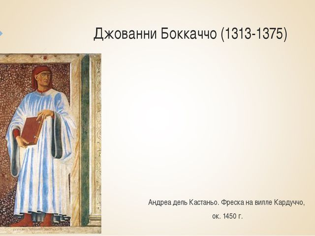 Джованни Боккаччо (1313-1375) Андреа дель Кастаньо. Фреска на вилле Кардуччо,...