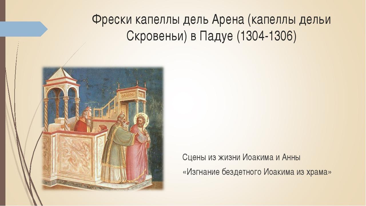 Фрески капеллы дель Арена (капеллы дельи Скровеньи) в Падуе (1304-1306) Сцены...