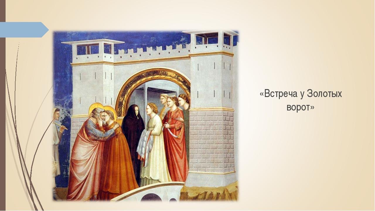 «Встреча у Золотых ворот»