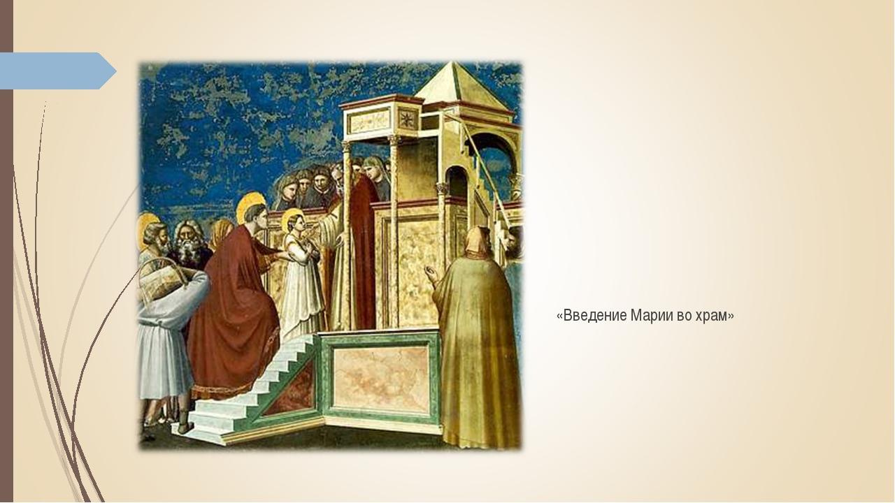 «Введение Марии во храм»