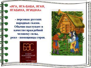 - персонаж русских народных сказок. Обычно выступает в качестве враждебной ч