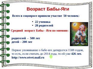 Возраст Бабы-Яги 22 ученика 28 родителей родителей - 500 лет детей – 200 лет