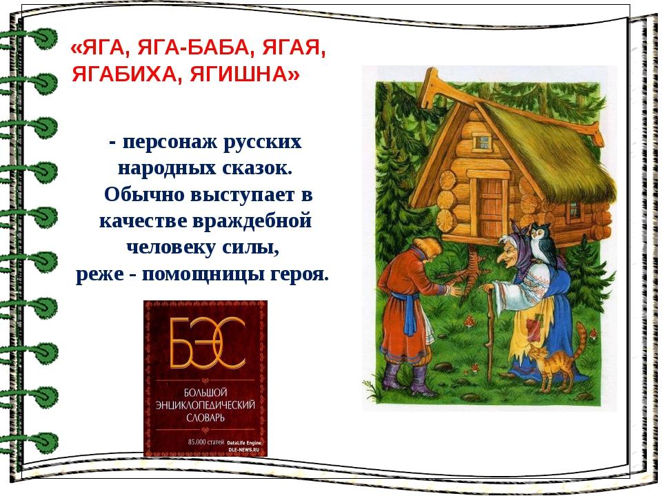 - персонаж русских народных сказок. Обычно выступает в качестве враждебной ч...