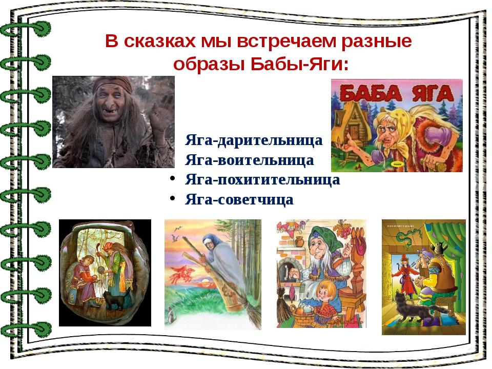 Яга-дарительница Яга-воительница Яга-похитительница Яга-советчица В сказках...