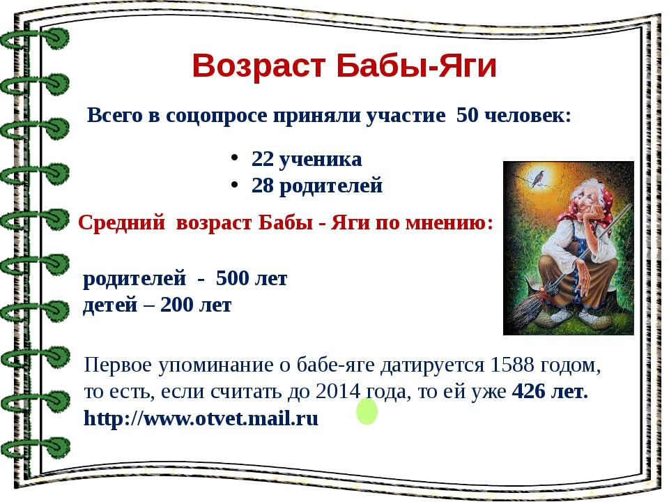 Возраст Бабы-Яги 22 ученика 28 родителей родителей - 500 лет детей – 200 лет...