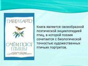 Книга является своеобразной поэтической энциклопедией птиц, в которой поэзия