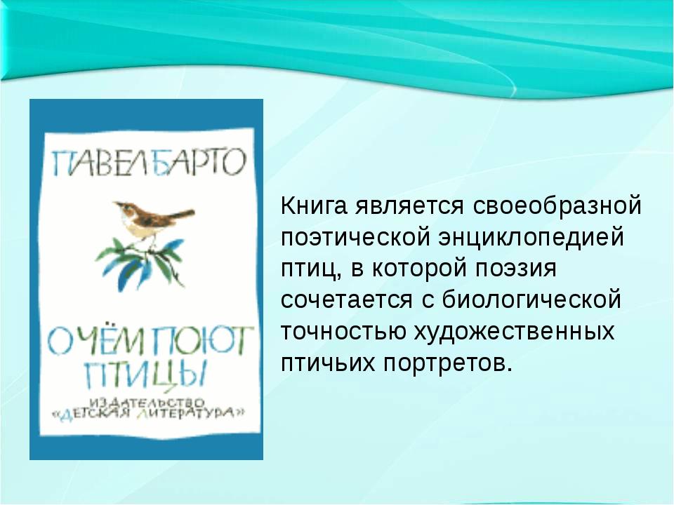 Книга является своеобразной поэтической энциклопедией птиц, в которой поэзия...