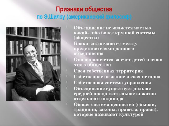 Признаки общества по Э.Шилзу (американский философ) Объединение не является ч...