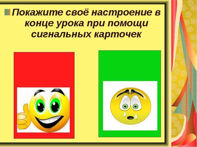 Покажите своё настроение в конце урока при помощи сигнальных карточек