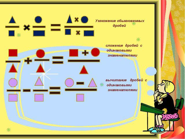 Умножение обыкновенных дробей сложение дробей с одинаковыми знаменателями вы...