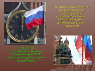В апреле 1991г. Правительственная комиссия Совета Министров РСФСР одобрила во