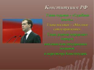 Конституция РФ Глава седьмая – «Судебная власть». Глава восьмая – «Местное