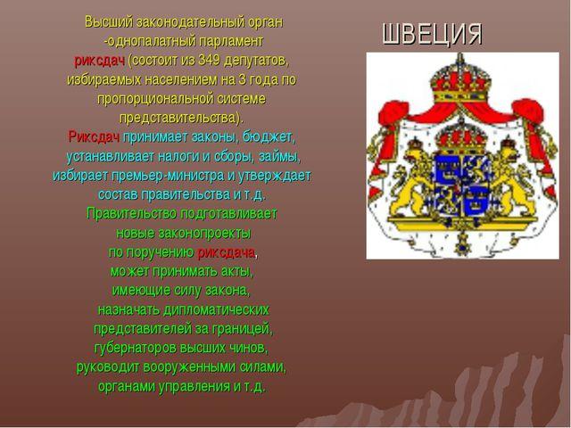 ШВЕЦИЯ Высший законодательный орган -однопалатный парламент риксдач (состоит...