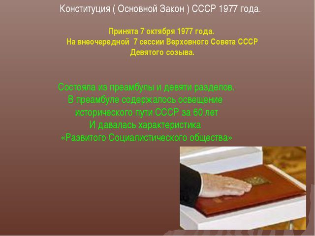 Конституция ( Основной Закон ) СССР 1977 года. Принята 7 октября 1977 года. Н...