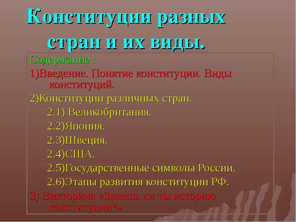Конституции разных стран и их виды. Содержание : 1)Введение. Понятие конститу...