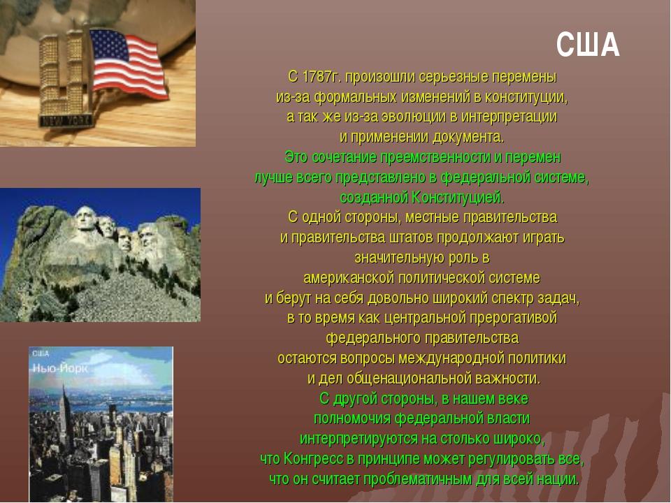 США С 1787г. произошли серьезные перемены из-за формальных изменений в консти...