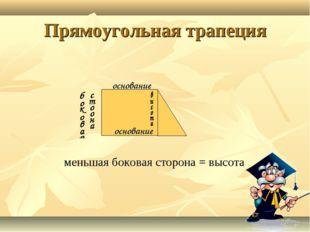 Прямоугольная трапеция основание основание меньшая боковая сторона = высота