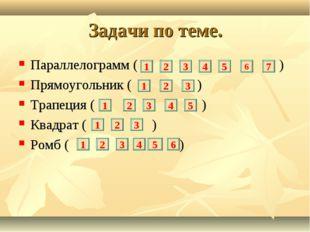 Задачи по теме. Параллелограмм ( ) Прямоугольник ( ) Трапеция ( ) Квадрат ( )