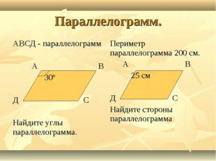 Параллелограмм. АВСД - параллелограмм А В 30º Д С Найдите углы параллелограмм